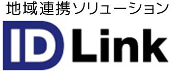 地域連携ソリューションID-Link